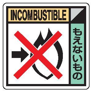 廃棄物分別標識用ステッカー KK-516もえないもの|genba-anzen