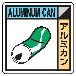 廃棄物分別標識用ステッカー KK-517アルミカン|genba-anzen