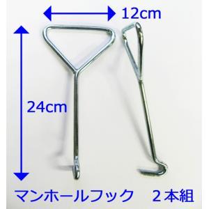 マンホールフック 2本組 マンホールの蓋(フタ)を開ける道具|genba-anzen