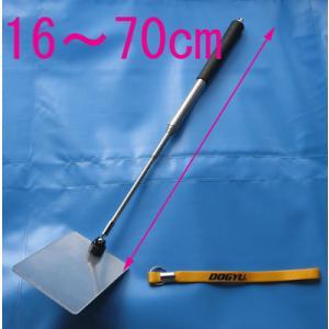 マンホール点検ミラー 鏡:7×10cm シャフト:16〜70cm 伸縮タイプ|genba-anzen