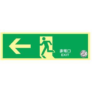 避難口誘導標識 中輝度蓄光式 NAB27 非常口 左矢印|genba-anzen