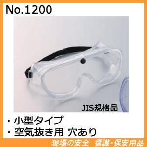 保護メガネ(ゴーグル形)No.1200 小型スタンダードタイプ  (防塵めがね・防塵ゴーグル)|genba-anzen