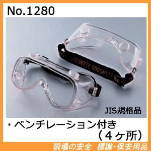 保護メガネ(ゴーグル形)No.1280 ベンチレーションタイプ くもり止めレンズ (防塵めがね・防塵ゴーグル)|genba-anzen