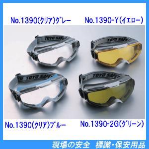 保護メガネ(ゴーグル形)No.1390-2G グリーン 開閉ベンチレーションタイプ くもり止めレンズ JIS規格品 赤外線用 しゃ光度#2標準|genba-anzen