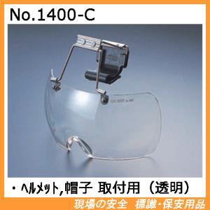 ヘルメット取付けタイプ保護メガネ No.1400-C防じん・紫外線しゃ光用|genba-anzen