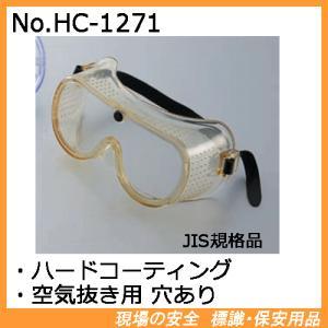 保護メガネ(ゴーグル形)No.HC-1271 ハードコーティング くもり止めレンズ (防塵めがね・防塵ゴーグル)|genba-anzen