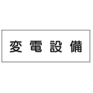 産業安全標識 S1変電設備 150×300 genba-anzen