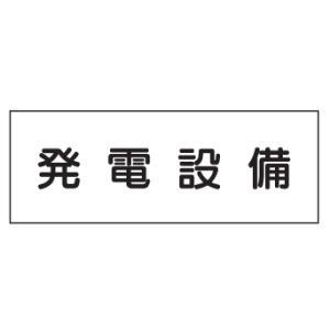 産業安全標識 S2発電設備 150×300 genba-anzen
