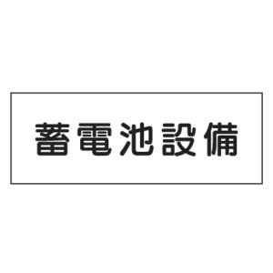産業安全標識 S3蓄電池設備 150×300 genba-anzen