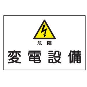 産業安全標識 S4危険変電設備 300×450 genba-anzen