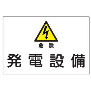 産業安全標識 S5危険発電設備 300×450 genba-anzen