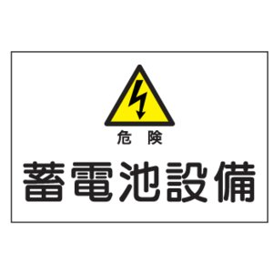 産業安全標識 S6危険蓄電池設備 300×450 genba-anzen