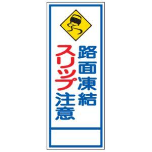 工事用看板 路面凍結スリップ注意SL−100 全面反射|genba-anzen
