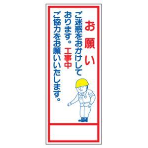 工事用看板 お願い ご迷惑をおかけしております。・・・ SL−7 全面反射|genba-anzen