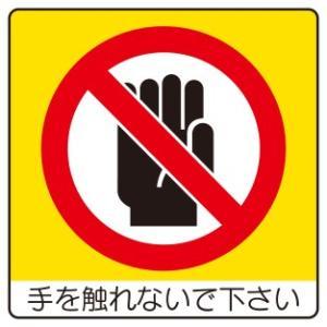 手を触れないで下さい  ミニステッカー標識 12枚入  50×50mm  PPステッカー  ユニット 838-06  【表示 シール テープ ユニステッカー】 genba-anzen