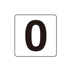 番号札ステッカー 『0』  小サイズ 5枚入  50×50mm  PPステッカー  ユニット 844-60  【表示 標識 シール テープ 数字 ナンバー】 genba-anzen