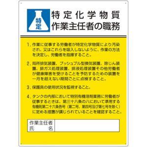 特定化学物質作業主任者の職務 標識板 600×450mm 808-13C genba-anzen