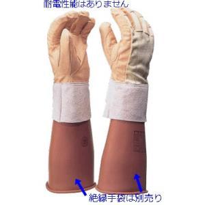 保護革手袋(大)(※耐電性能はありません)甲部メッシュ付 高圧ゴム手袋(大)用 ヨツギ製 YS-10...
