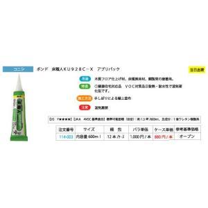 コニシ ボンド  床職人KU928C-X アプリパック (12本/ケース)|genba-rizumu|02