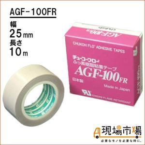 テフロン PTFE製 粘着テープ チューコーフロー AGF-100FR 0.13x25Wx10m|genbaichiba