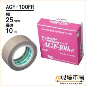 テフロン PTFE製 粘着テープ チューコーフロー AGF-100FR 0.18x25Wx10m|genbaichiba