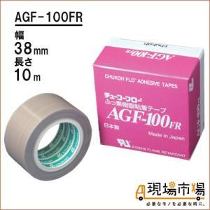 テフロン PTFE製 粘着テープ チューコーフロー AGF-100FR 0.18x38Wx10m|genbaichiba