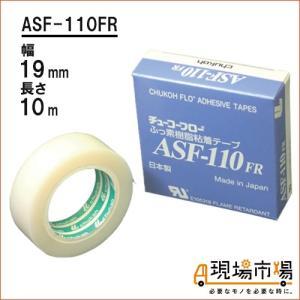 テフロン PTFE製 粘着テープ チューコーフロー ASF-110FR 0.13x19Wx10m|genbaichiba