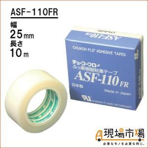 テフロン PTFE製 粘着テープ チューコーフロー ASF-110FR 0.13x25Wx10m|genbaichiba