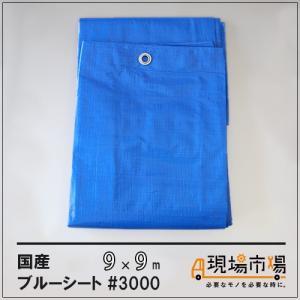 厚手 防水 ブルーシート 国産 #3000 1枚入  9m×9m|genbaichiba