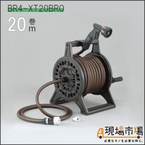ホースリール 20m おしゃれ 三洋化成 ブロンズリール BR4-XT20BRO 水やり genbaichiba