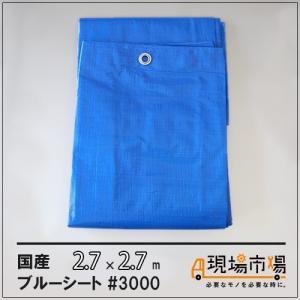 厚手 防水 ブルーシート 国産 #3000 1枚入  2.7m×2.7m|genbaichiba