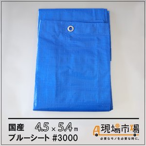 厚手 防水 ブルーシート 国産 #3000 1枚入  4.5m×5.4m|genbaichiba
