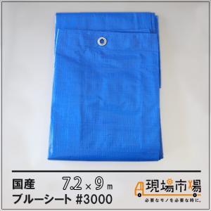 厚手 防水 ブルーシート 国産 #3000 1枚入  7.2m×9m|genbaichiba