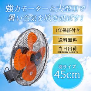 工場扇 工場扇風機 45cm 壁掛 壁掛け 開放式 OSK-19GK