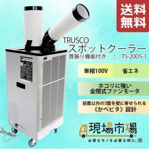 TRUSCO スポットエアコン スポットクーラー 単相100V 首振り機能付 TS-20DS-1  ...