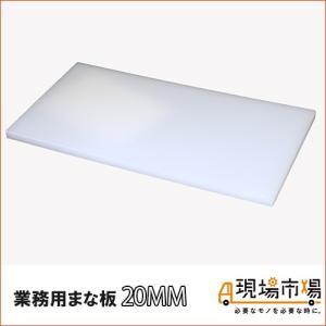 業務用まな板 調理 三洋化成 20MMポリエチレン 板厚 白|genbaichiba