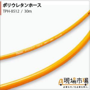 ポリウレタンホース 十川産業 8.5×12.5 30m TPH-8512 genbaichiba