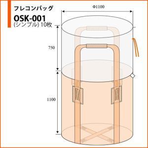 フレコンバッグ 大型土のう トン袋 1t 1立米 反転ベルトなし 丸型 バージン100% OSK-001 10枚入り|genbaichiba