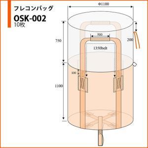 フレコンバッグ 大型土のう トン袋 1t 1立米 反転ベルト付 丸型 バージン100% OSK-002 10枚入り|genbaichiba