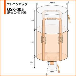 フレコンバッグ 大型土のう トン袋 1t 1立米 排出口付 丸型 バージン100% OSK-005 10枚入り|genbaichiba