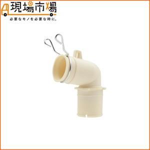 ガオナ 洗濯機排水トラップ用エルボGA-LF006