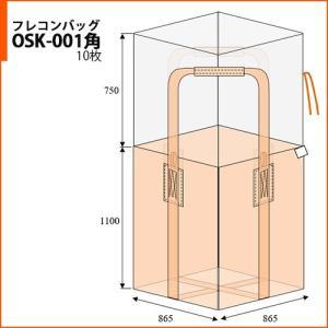 フレコンバッグ 大型土のう 角型 1t 1立米 反転ベルトなし バージン材100%使用 10枚入り OSK-001角|genbaichiba