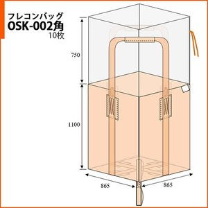 フレコンバッグ 大型土のう 角型 1t 1立米 反転ベルト付き バージン材100%使用 10枚入り OSK-002角|genbaichiba