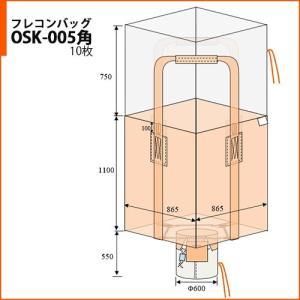 フレコンバッグ 大型土のう 角型 1t 1立米 排出口付き バージン材100%使用 10枚入り OSK-005角|genbaichiba
