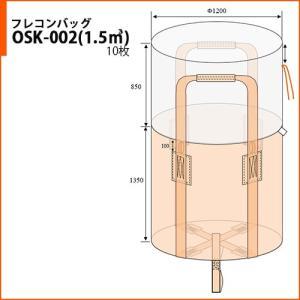 フレコンバッグ 大型土のう 丸型 1t 1.5立米 反転ベルト付き バージン材100%使用 10枚入り OSK-002 1.5m3|genbaichiba