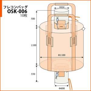 フレコンバッグ 大型土のう 丸型 1t 1立米 投入口 排出口付き バージン材100%使用 10枚入り OSK-006|genbaichiba