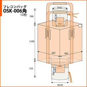 フレコンバッグ 大型土のう 角型 1t 1立米 投入口 排出口付き バージン材100%使用 10枚入り OSK-006角|genbaichiba