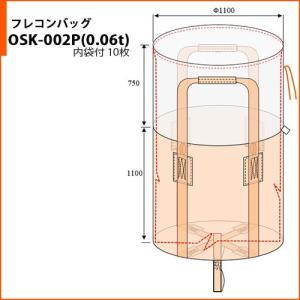 フレコンバッグ 大型土のう 丸型 1t 1立米 内袋付き 反転ベルト付き バージン材100%使用 10枚入り OSK-002P|genbaichiba
