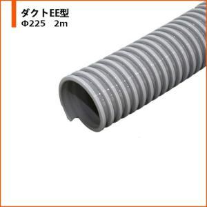ホース ダクトEE型 カナフレックスΦ225 2m genbaichiba