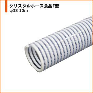食品用 ホース タイガースポリマー クリスタルホース食品F型 φ38 10m genbaichiba